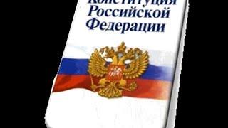 КОНСТИТУЦИЯ РФ, статья 102, К ведению Совета Федерации относятся