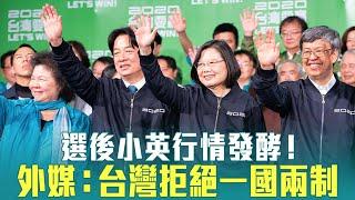 選後小英行情發酵!外媒:台灣拒絕一國兩制|陸驚現「柴油魚」水污染所致 陸媒掩蓋真相|晚間8點新聞【2020年1月13日】|新唐人亞太電視