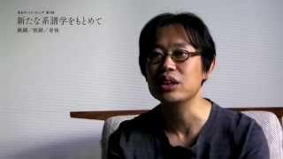 「新たな系譜学をもとめて」展 岡田利規インタビュー