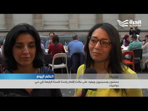 مسلمون ومسيحيون ويهود على مائدة إفطار واحدة في بروكسل  - 21:21-2018 / 6 / 14
