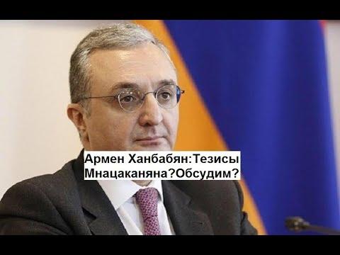Армен Ханбабян Тезисы Мнацаканяна по Карабаху?Обсудим?