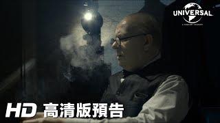 《黑暗對峙》首條預告 | DARKEST HOUR Trailer 1