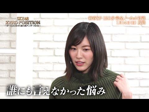 【SKE48ゼロポジ】1月14日(日)放送のスペシャル予告動画を大公開!