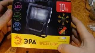 Светодиодный прожектор Эра 10 Ватт 90 люмен / ватт в герметичном исполнении и реальные данные.(Поддержать мой проект и..., 2014-12-31T02:40:28.000Z)