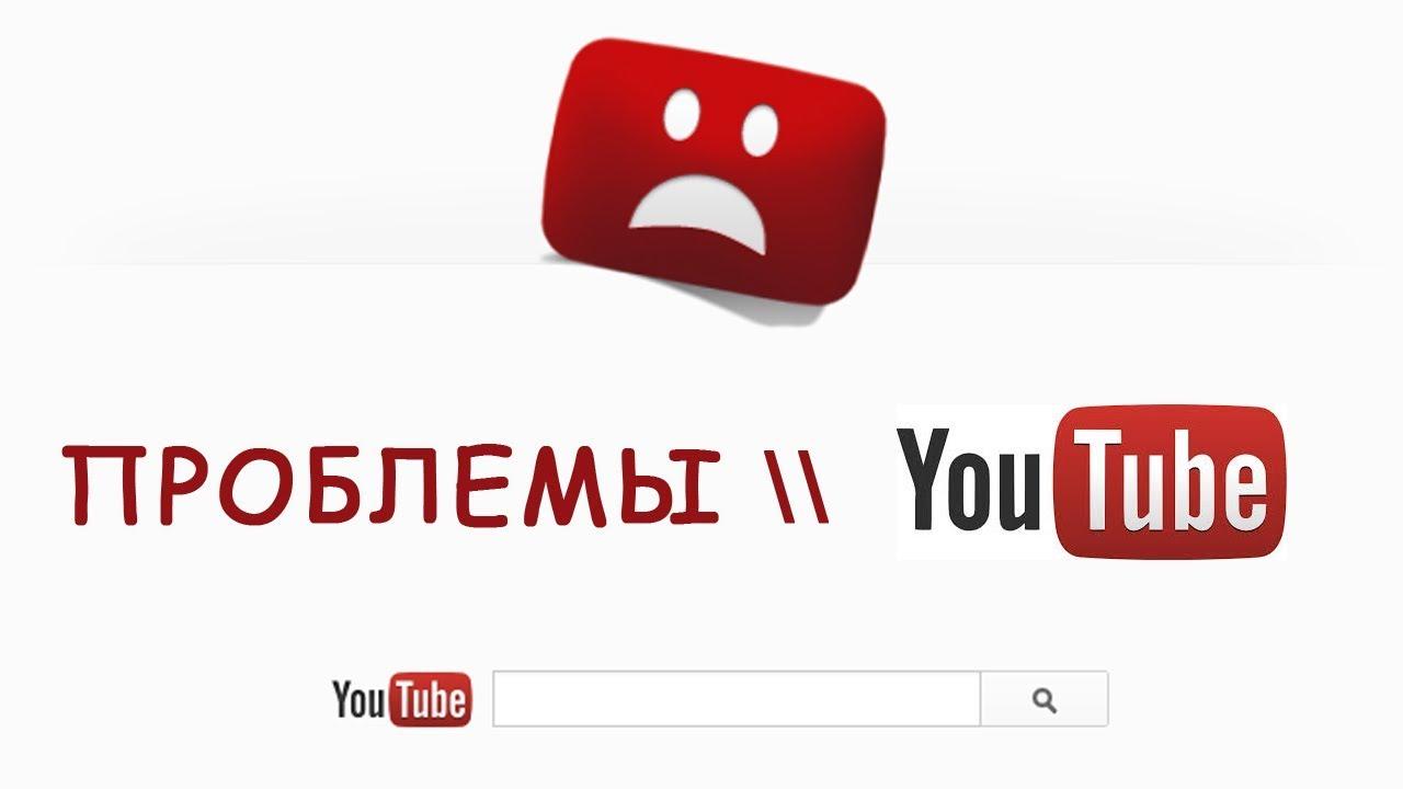 Проблемы с просмотром Youtube