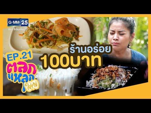 ร้านอร่อยไม่เกิน 100 บาท - วันที่ 11 Feb 2020