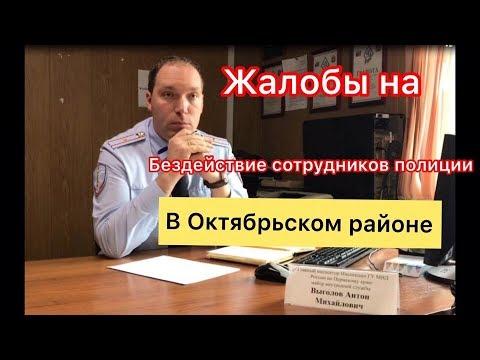 Главный инспектор ГУ МВД России по Пермскому краю в Октябрьском.