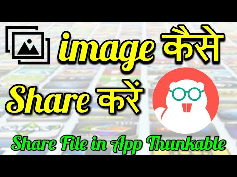 How To Share Image In Thunkable 🔥 Sharing Component Thunkable 🔥