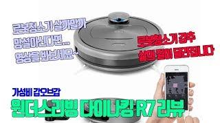 로봇청소기 원더스리빙 다이나킹 R7 - 개봉기, 리뷰, 장단점