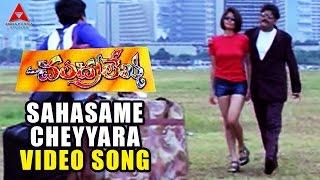 Chandralekha Movie || Sahasame Cheyyara Video Song || Nagarjuna, Ramya Krishnan, Isha Koppikar