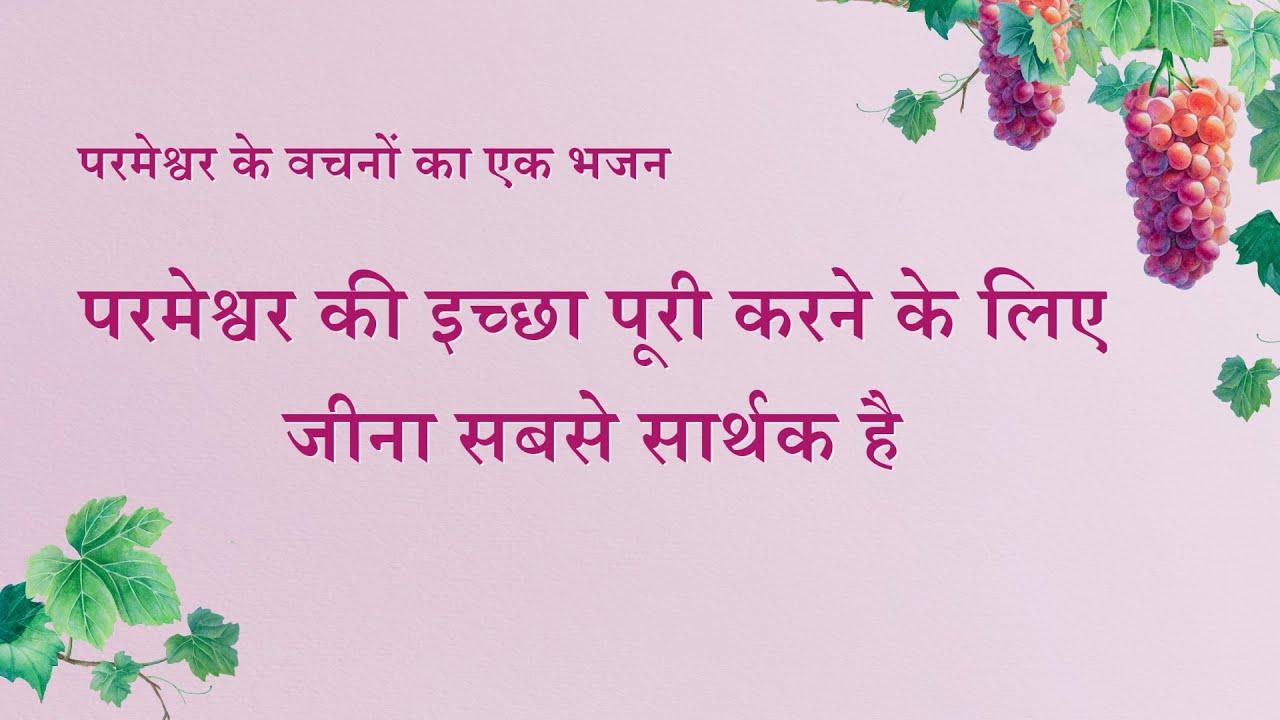 Hindi Christian Song With Lyrics   परमेश्वर की इच्छा पूरी करने के लिए जीना सबसे सार्थक है