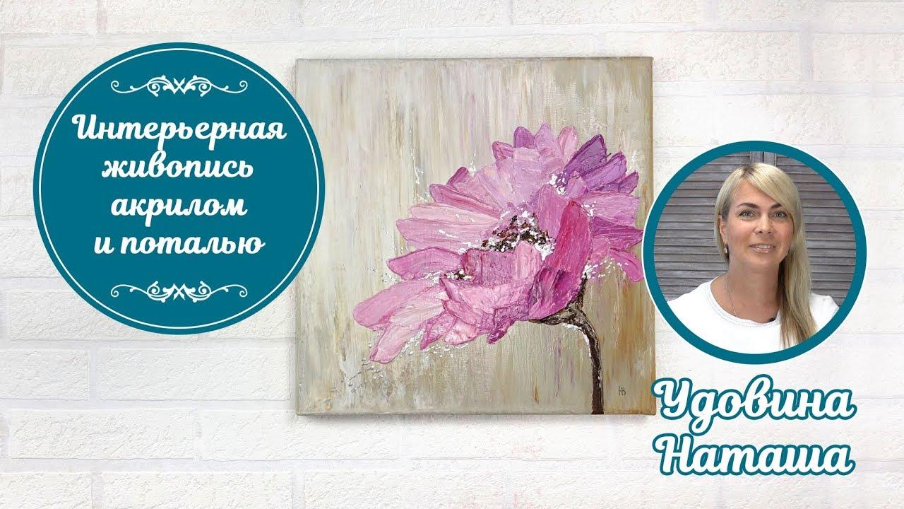 Интерьерная живопись акрилом и поталью. Мастер-класс от Удовиной Наташи. Живопись для начинающих.