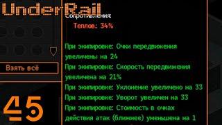 UnderRail #45 [Самые лучшие тапки]