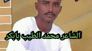 الشاعر محمد الطيب بابكر جديد 2020