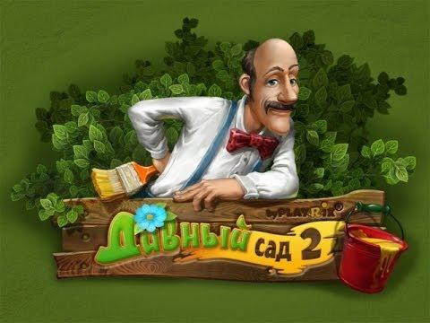 Игра Дивный сад 2 Коллекционное Издание скачать, играть