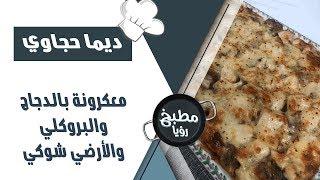 معكرونة بالدجاج والبروكلي والارضي الشوكي - ديما حجاوي