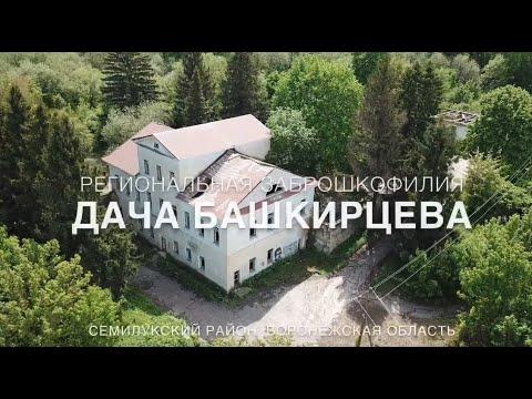 Дача Башкирцева в Семилуках Воронежской области [Заброшкофилия]