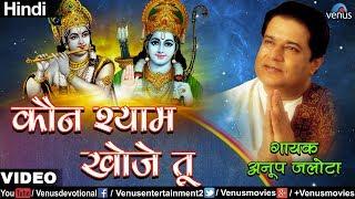 Anup Jalota - Kaun Shyam Khoje Tu (Bhajan Prabhat) (Hindi)