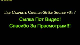 (Видеоурок №2)Где Скачать Counter-Strike Source v34 ?(Наш Setup1 Counter-Strike Source v34 https://disk.yandex.com/public/?hash=PmyVTe6FRtpOUik2zuc0tGeiztc5mF1NsNhr3pxdpTQ%3D Наш Setup2 ..., 2014-03-22T14:54:23.000Z)