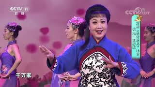 [梨园闯关我挂帅]京剧《党的女儿》选段 演唱:王蓉蓉| CCTV戏曲