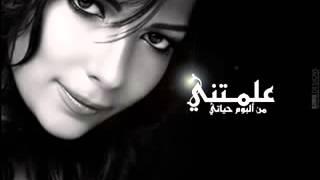 assala aalmtetni اصاله علمتني youtube