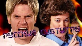 Русские Субтитры   Gordon Ramsay vs Julia Child. ERB Season 5