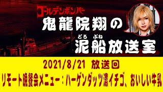 【鬼龍院】8/21ニコニコ生放送「鬼龍院翔の泥船放送室」第54回