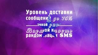 видео Эффективна ли массовая СМС-рассылка и почему