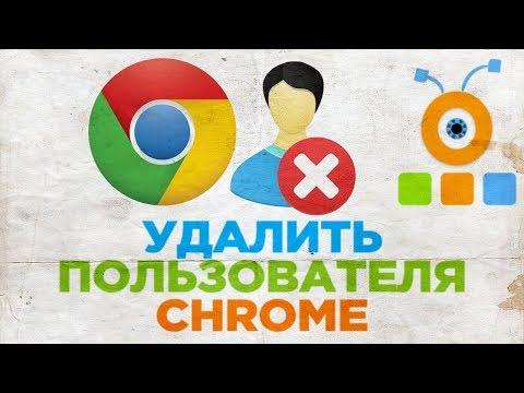Как Удалить Пользователя в Браузере Google Chrome