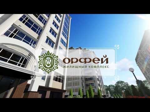 Жилой комплекс «Орфей» - Продажа первой очереди квартир