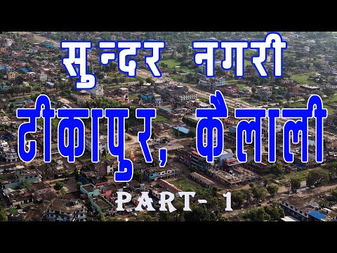 Download TIkapur City, Kailali  Part-1