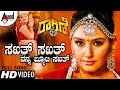 Sakhathu Sakhathu | Raagini IPS | Kannada Hot HD Video Song | Ragini Dwivedi Hot Song