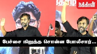 Police switches off mic while Thirumurugan talking | Thirumurugan Gandhi Public meet