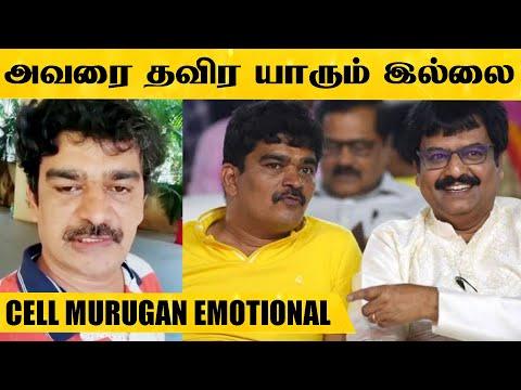 அவரை தவிர எனக்கு வேருயாருமில்ல - Vivek குறித்து செல்முருகனின் உருக்கமான பதிவு..! | Cell Murugan | HD