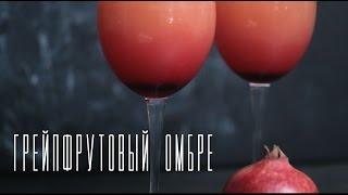 видео Калорийность грейпфрутового сока
