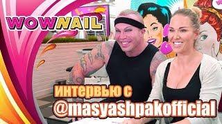 Мася Шпак - о путешествиях, спорте и муже / WOWNAIL