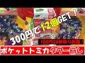 【300円でポケットトミカ12個GET!】 】 UFOキャッチャー98 【Claw crane】