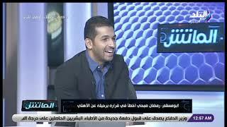 الماتش - تعليق قوي من أحمد أبو مسلم على رحيل رمضان صبحي