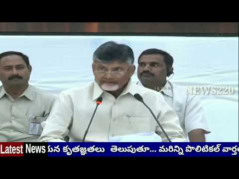 Chandrababu Got Unexcepted Shock Here CHeck Out Once } Ap Politics,Ys Jagan,New C.M oF Ap | News220