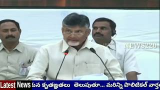 Chandrababu Got Unexcepted Shock Here CHeck Out Once } Ap Politics,Ys Jagan,New C.M oF Ap   News220
