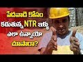 You WIll Be Amazed After Seeing The Houses Of Model NTR Colony Being Build In Andhrapradesh
