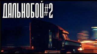 Дальнобой 2 - супер хиты в дорогу - Шоферские песни и не только