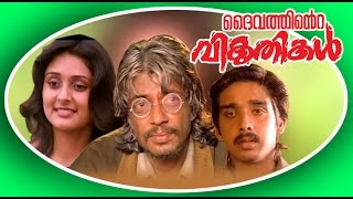 Daivathinte Vikrthikal | Superhit Malayalam Full Movie | Raghuvaran