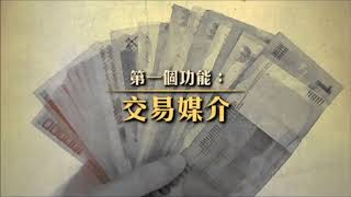 hkrsstpss的經濟-- 經濟學入門:貨幣相片