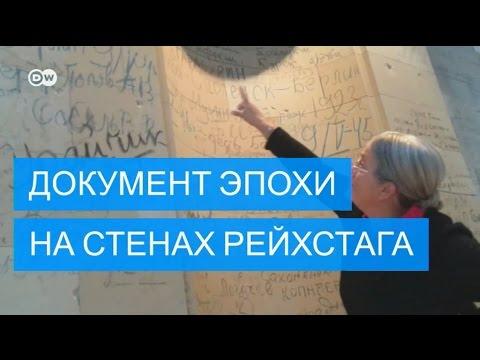 Что могут рассказать надписи советских солдат на стенах Рейхстага