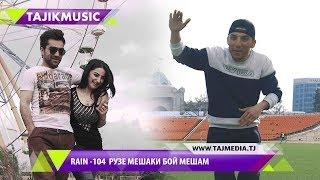 Rain 104 - Рузе меша бой мешам Репи точики 2017