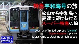 """特急 宇和海号の旅 Journey of limited express """"Uwakai"""""""