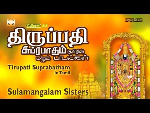Tirupati Suprabatham | Tamil Devotional | Full Length | Jukebox