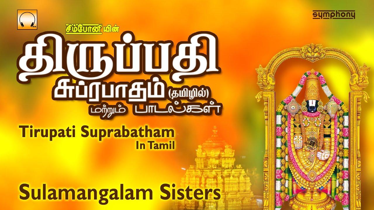 Thirupathi tamil full movie free download by blasepomcap issuu.