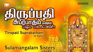 Tirupati Suprabatham | Tamil Devotional | Full Length | Jukebox